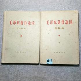 毛泽东著作选读,甲种本,乙种本二本合售