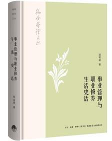韬奋著译文丛 事业管理与职业修养生活史话