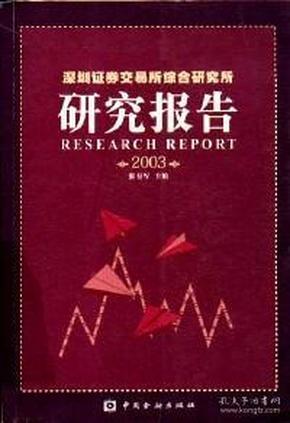深圳证券交易所综合研究所研究报告 : 2003