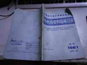 国外科技资料馆藏目录【英文】1987总第1期试刊N1329