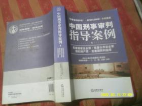 中国刑事审判指导案例(危害国家安全罪、危害公共安全罪、侵犯财产罪、危害国防利益罪)包挂号印刷品