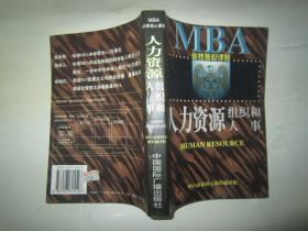 人力资源:组织和人事 (MBA必修核心课程)