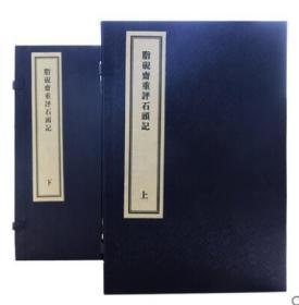 正版 脂砚斋重评石头记 仿古线装 红楼梦 曹雪芹 中国古典文化 国学经典书籍