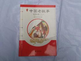 亲近母语 中国老故事 民间故事(三)