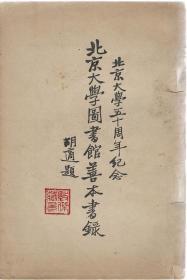 北京大学图书馆善本书録(民国21年版)北京大学五十周年纪念包刷挂