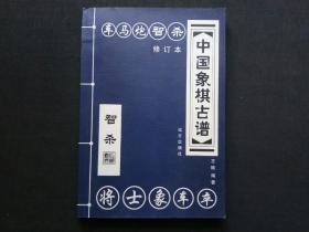 中国象棋古谱 车马炮智杀