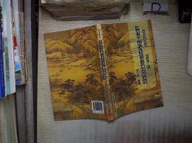 江西文人群与宋代文学观念的演变 。、