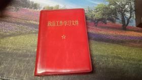 政治工作学习文件(红塑料皮)【毛主席彩照和毛林合影彩照及林题词被撕掉】