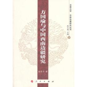 方国瑜与中国西南边疆研究—云南大学《中国边疆研究丛书》