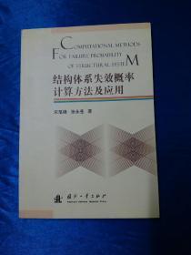 结构体系失效概率计算方法及应用