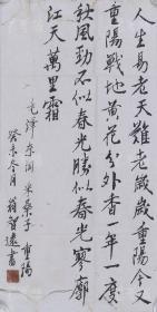 著名力学家、原同济大学副校长 翁智远 2003年 书法作品 录毛泽东《采桑子·重阳》 一幅(纸本软片,约2.0平尺,钤印:翁智远印)  HXTX104644