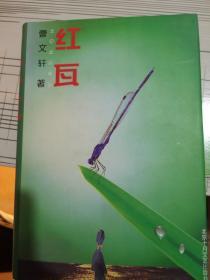 十月长篇小说创作丛书 红瓦   1998年1版1印 印量1千册精装 正版现货一版一印