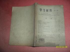 学习材料 第3期(红小兵专辑)