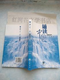 诵读中国··大学卷·古典部分