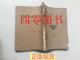 金田之游及其他 民国版残本缺少1-14页