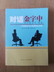 对话金宇中:一位通晓全球化经营的企业家