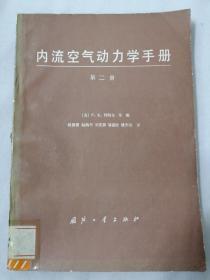 内流空 气 动力学手册 第二册