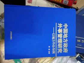 中国地方政府外事管理研究-以地方外办为例