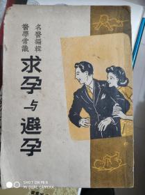 名医编辑医学常识-求孕与避孕【民国老版书】