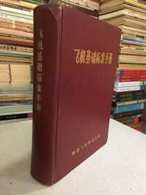 飞机基础标准手册 16开精装本