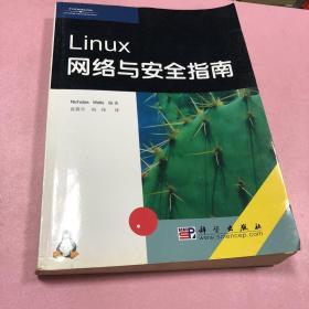 Linux  网络与安全指南