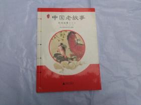 亲近母语 中国老故事 民间故事(二)'