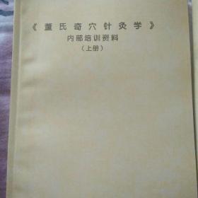 董氏奇穴针灸学(上、下)针灸基本功