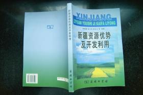 新疆资源优势及开发利用