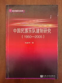 中国民族乐队建制研究(1950-2005)