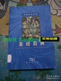 宗教文化丛书:圣经后典