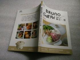 BRUNO优雅上桌的休日料理