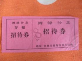舞票(吉林市舞缘沙龙招待券),6x12cm(单张)