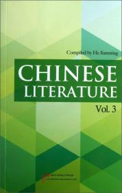 9787510436215-ha-CHINESELITERATURE VOL.3:中国文学(*三辑)(英文版)