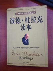 一代管理大师思想总览--彼德杜拉克读本