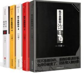 【随书送书签】正版 我不是教你诈系列全套1-5册 全本珍藏版 刘墉散文集 刘墉全集 刘墉的书 刘墉的书籍系列做人为人处世处事励志