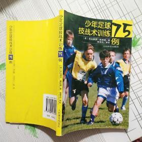 少年足球技战术训练75例【扉页有字迹 内页干净】