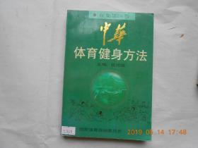 33432《中华体育健身方法》
