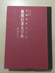 中国书法大字典---敦煌行书大字典(内页有几页少许破损,不影响阅读)