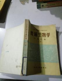 普通生物学专题汇编(下)