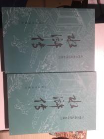 水浒传(全二册)97年2版13年33印