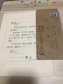 音乐类收藏:瞿琮信札一通三页带封