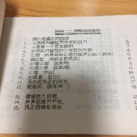 万人高歌东方红第2 集(文革油印本)