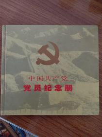 中国共产党党员纪念册(精装)