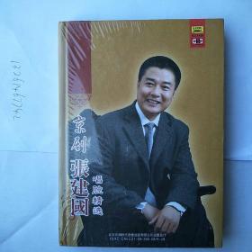 京剧张建国唱腔精选   光盘全新