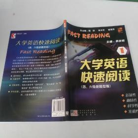 大学英语快速阅读1(四、六级新题型版)