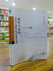 现状与走向:和谐社会视野中的纠纷解决机制 (吴卫军/樊斌 等著  2006年一版一印)