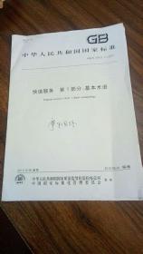 中华人民共和国国家标准:快递服务,第1部分:基本术语(GB/T 27917.1-2011)