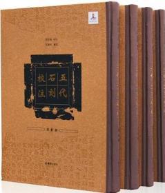 新书--章红梅校注毛远明审定:五代石刻校注(全四册)(精装)