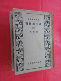 民国旧书   国学基本丛书  诗毛氏传疏  (全两册)  竖排版  硬精装