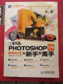 中文版Photoshop CS6图像处理从新手到高手